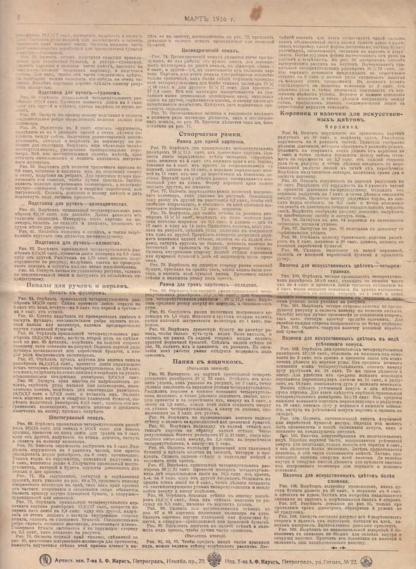Парижские моды 1913-1916 гг. Изображение № 41.