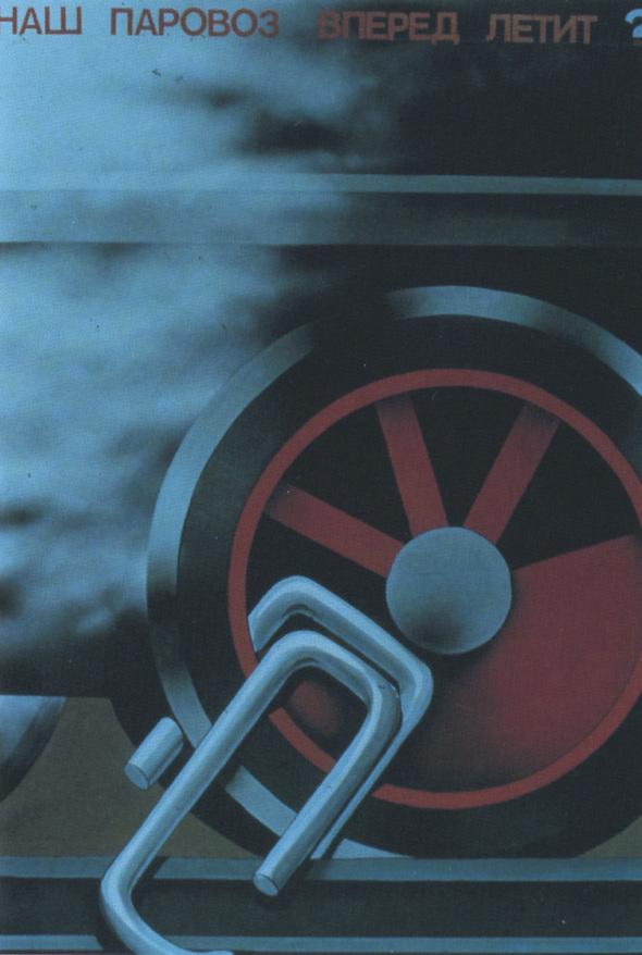 Искусство плаката вРоссии 1884–1991 (1991г, часть 5-я). Изображение № 4.