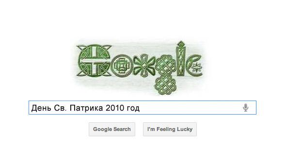 Поиграть со шрифтами: Гид по логотипам Google. Изображение № 46.