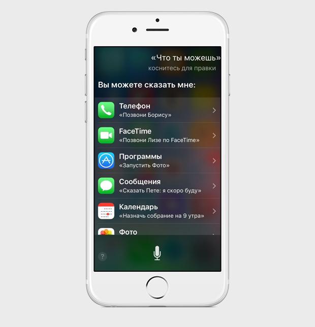 9 советов для тех,  кто пользуется Siri. Изображение № 19.