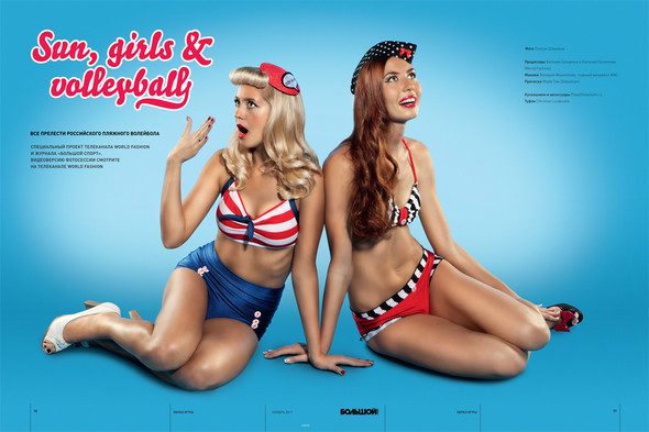 Все прелести российского пляжного волейбола. Изображение № 3.