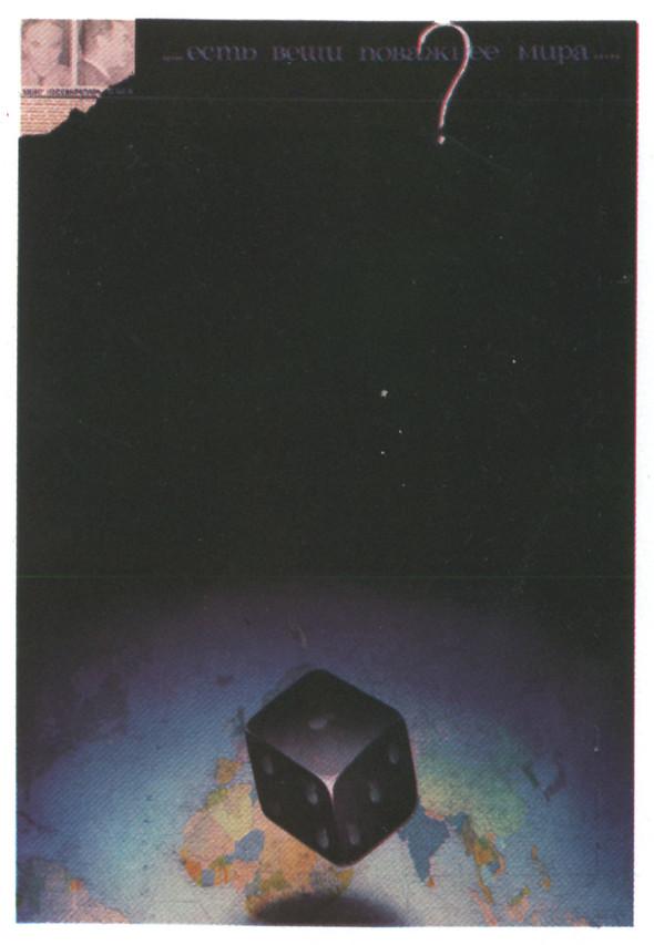 Искусство плаката вРоссии 1884–1991 (1985г, часть 3-я). Изображение № 8.