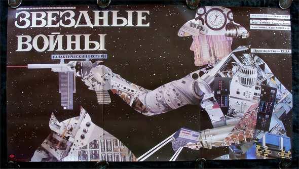 Официальные советские плакаты кфильму «Звездные Войны». Изображение № 2.
