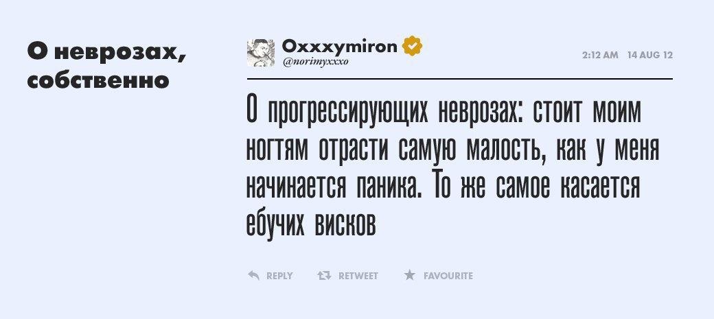Oxxxymiron, рэпер и бунтарь. Изображение № 14.