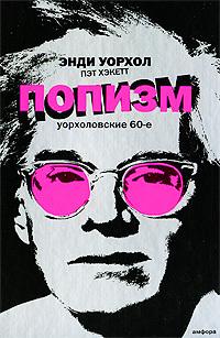 ПОПизм. Уорхолловские 60-е. Изображение № 1.