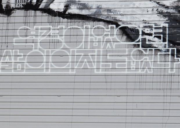 В Южной Корее появилось граффити с небоскреб. Изображение № 5.