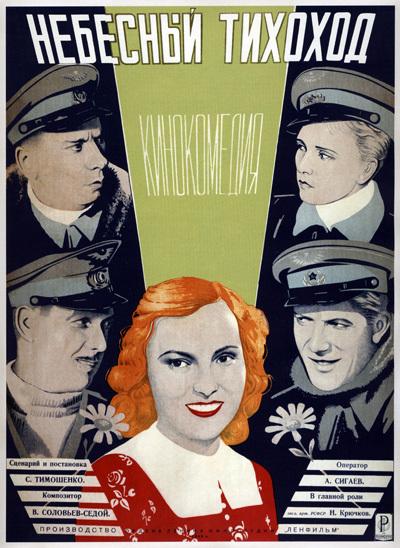 Постеры ксоветским фильмам. Продолжение. Изображение № 12.