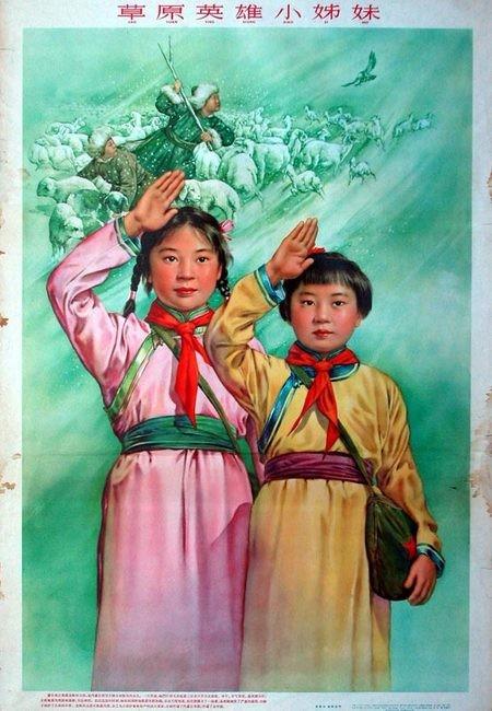 Слава китайскому коммунизму!. Изображение № 1.