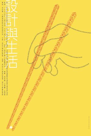 China Design Now– Творчество безполитики. Изображение № 11.