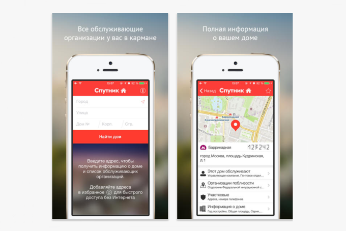«Спутник» выпустил первые мобильные приложения . Изображение № 2.