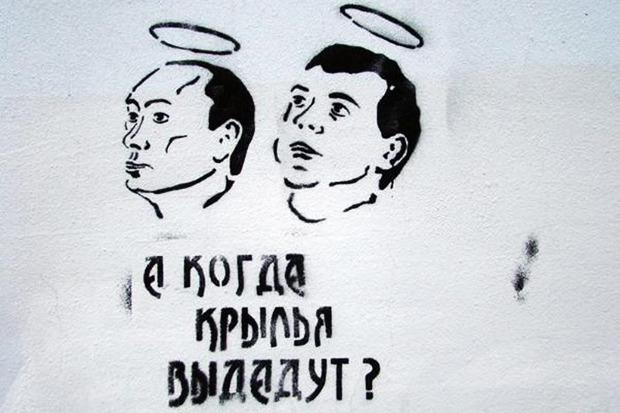 На поверхности: Что такое политический стрит-арт?. Изображение №5.