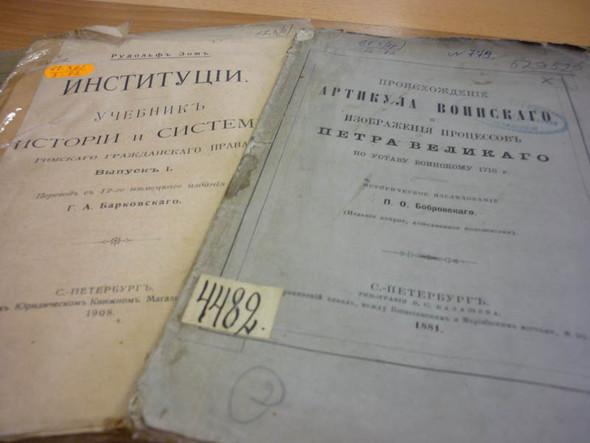 Книги из прошлого - книги настоящего. Изображение № 12.