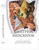 АСТ! Дмитрий Липскеров. Собрание сочинений в 5 томах. Изображение № 3.