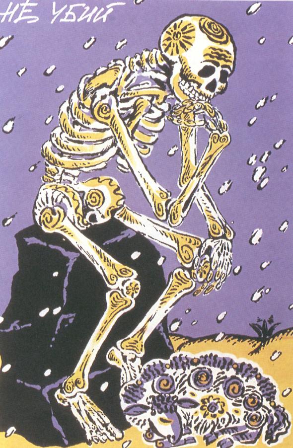 Искусство плаката вРоссии 1884–1991 (1991г, часть 7-ая). Изображение № 15.