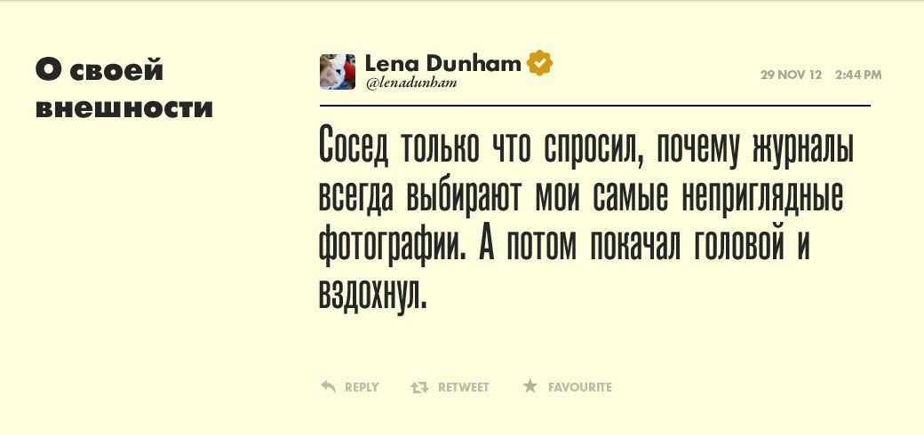 Лена Данэм, человек Возрождения . Изображение № 1.