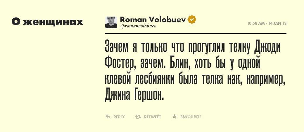 Роман Волобуев,  сценарист и голос поколения. Изображение № 5.