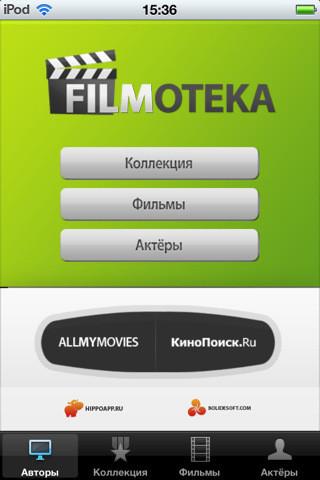 Изображение 7. Кинопремия Оскар 2011 и ваш собственный фильм эксклюзивно на экранах iPhone.. Изображение № 7.