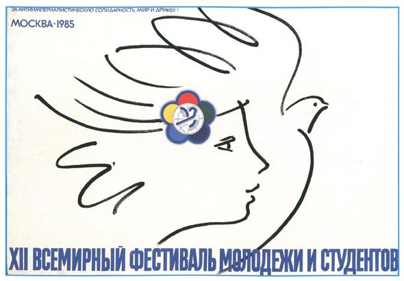 Искусство плаката вРоссии 1884–1991. Изображение № 10.