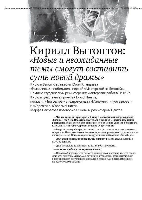 Изображение 5. Реплика. Газета о современном театре и других искусствах... Изображение № 5.