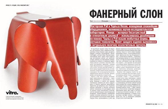 Новый зимний номер журнала «Проектор». Изображение № 8.