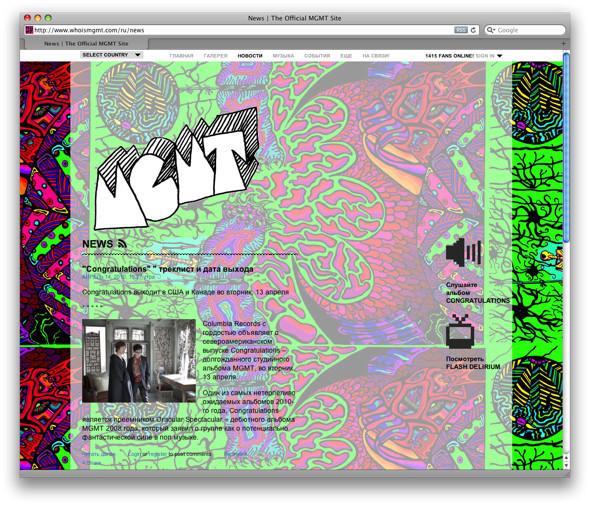 У MGMT появился русскоязычный сайт. Изображение № 5.