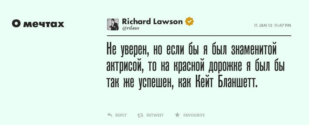 Ричард Лоусон, журналист и фанат телевидения. Изображение № 8.
