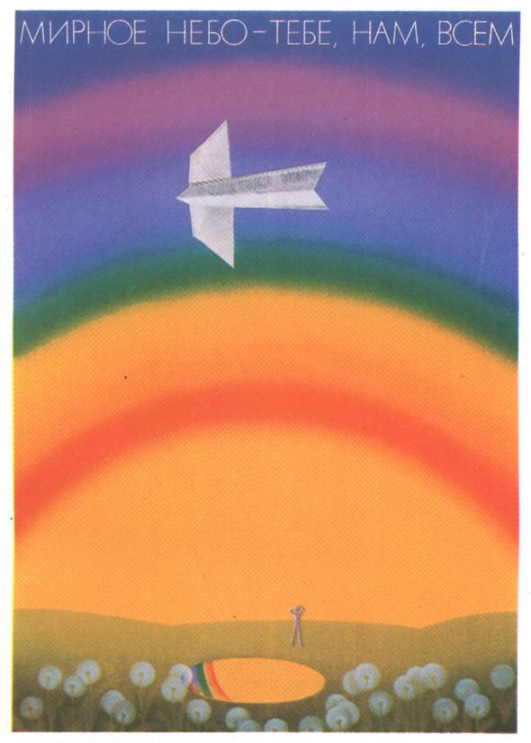 Искусство плаката вРоссии 1884–1991 (1985г, часть 5-ая). Изображение № 37.