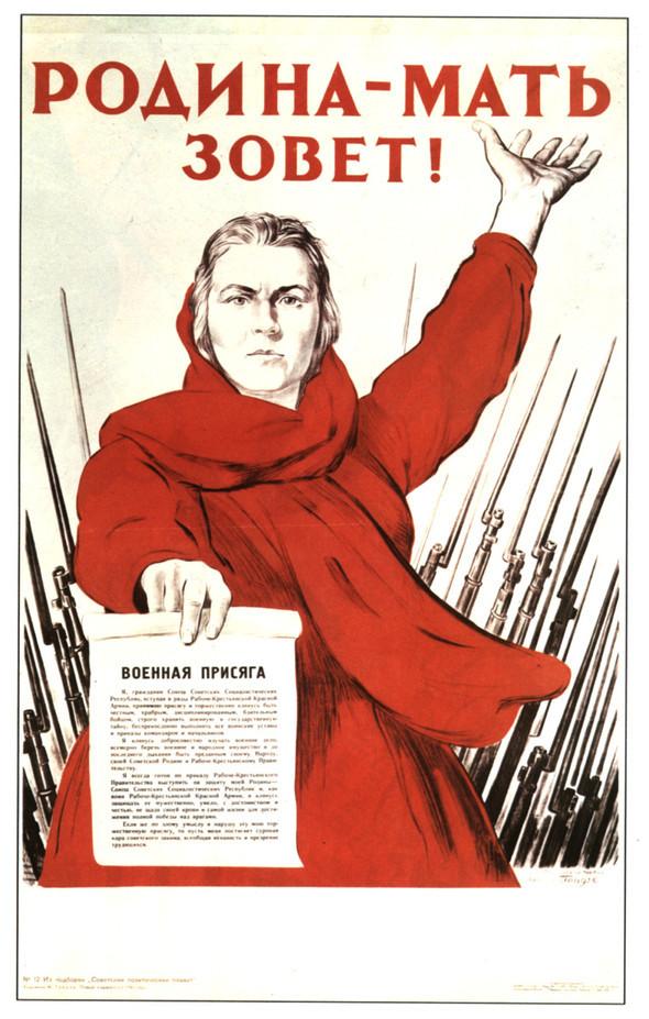 Искусство плаката вРоссии 1945–1953гг. Изображение № 3.