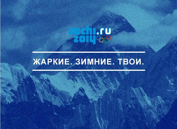 10 альтернативных слоганов Сочи-2014. Изображение № 11.
