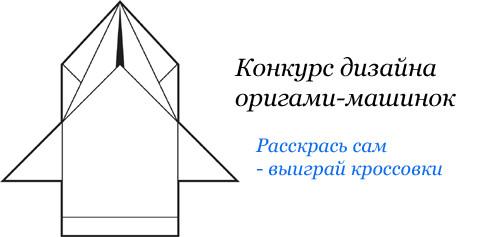 Изображение 2. Фестиваль дизайна оригами-машинок.. Изображение № 2.