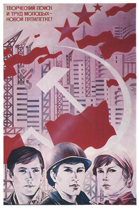 Искусство плаката вРоссии 1961–85 гг. (part. 2). Изображение № 46.