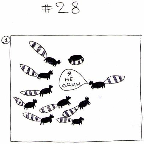 ЕНОТ. Культовый (?!) комикс о грибах, гомосексуализме и гипноэскарго. Изображение № 5.