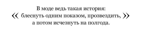 Прямая речь: Алена Долецкая, главный редактор Vogue. Изображение № 3.