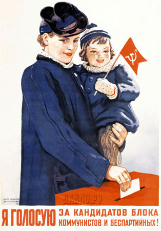 Все на выборы! Политическая реклама разных лет. Изображение № 5.