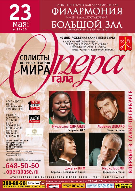 Солисты оперных театров мира в Санкт-Петербурге. Изображение № 1.