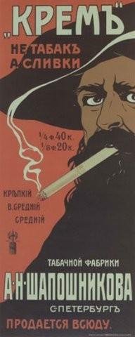 Дореволюционная реклама. Изображение № 23.