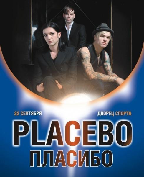 Placebo впервые в Минске. Изображение № 1.
