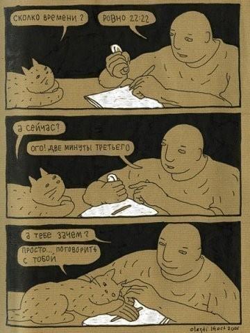 Старый добрый комикс «ПРОкота»Авторство Олега Тищенкова. Изображение № 12.