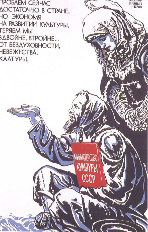 Искусство плаката вРоссии 1884–1991 (1991г, часть 5-я). Изображение № 10.