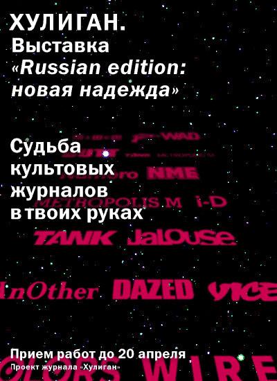 Russian edition: новая надежда. Изображение № 1.