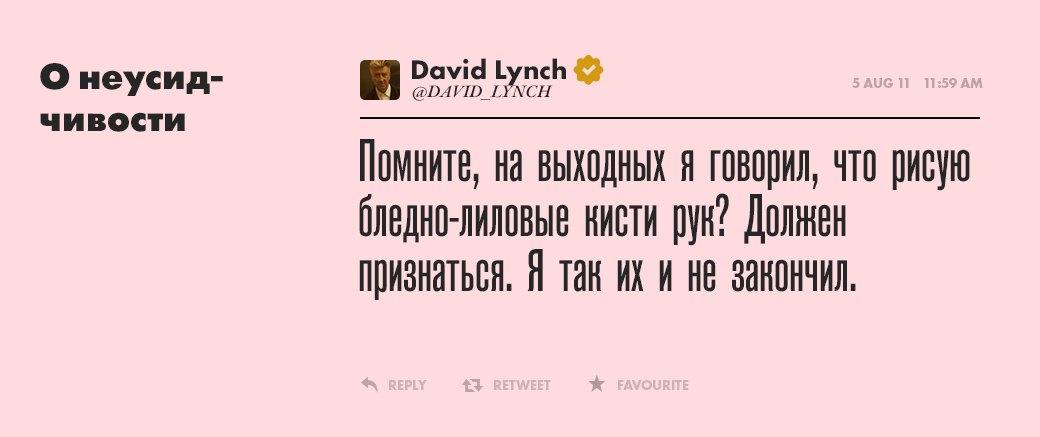 Дэвид Линч, режиссер  и святая душа. Изображение №13.