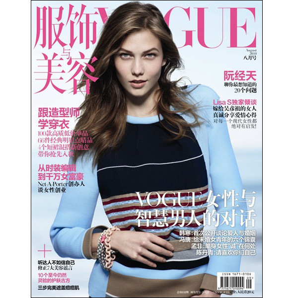 8 новых обложек Vogue. Изображение № 5.