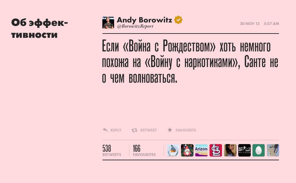 ЭндиБоровитц,журналист ивыдумщик . Изображение №2.