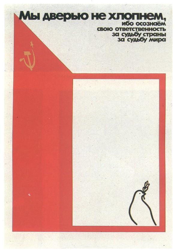 Искусство плаката вРоссии 1884–1991. Изображение № 20.
