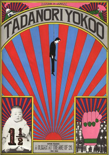 Блистательный японский график 70-х Tadanori Yokoo. Изображение № 1.