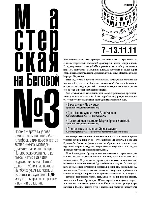 РЕПЛИКА. Газета о театре и других искусствах. Изображение № 5.