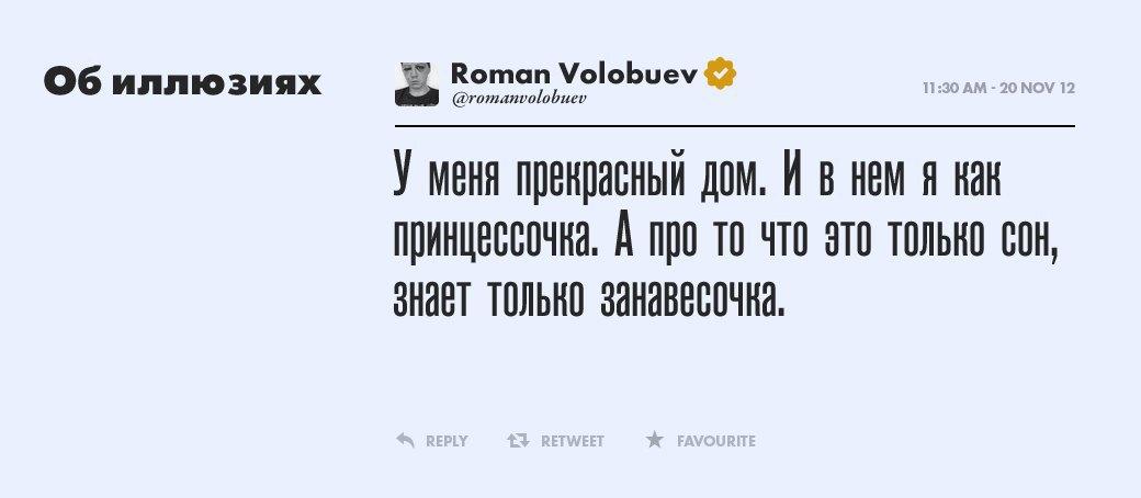 Роман Волобуев,  сценарист и голос поколения. Изображение № 22.
