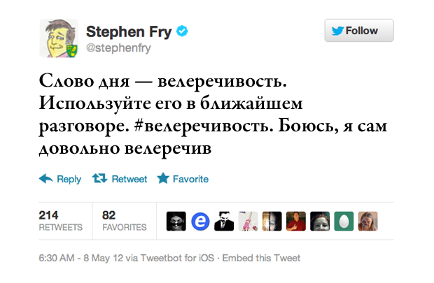 Стивен Фрай, актер и писатель. Изображение № 15.