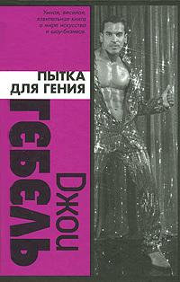 «Пытка длягения» Джои Гебель. Изображение № 1.