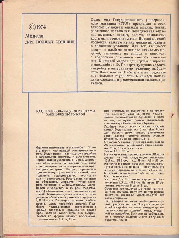 ГУМ отдел мод 1974г. Изображение № 4.